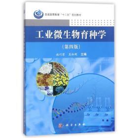 微生物育种学(第4版) 大中专理科科技综合 编者:施巧琴//吴松刚 新华正版