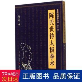 老拳谱辑集丛书(第一辑):陈氏世传太极拳术