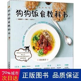 狗狗饭食教科书