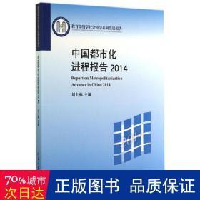 教育部哲学社会科学系列发展报告:中国都市化进程报告(2014)