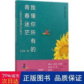我懂你所有的青春迷茫:王医生的情绪诊疗笔记(王浩威·青春门诊系列)