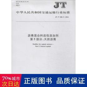 沥青混合料改性添加剂 第5部分:天然沥青 计量标准  新华正版