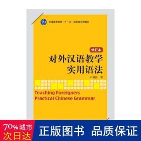 对外汉语教学实用语 修订本 语言-汉语 卢福波 新华正版