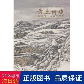 黄土铸魂:李勇逸山水画作品集
