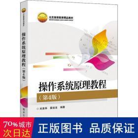 操作系统原理教程(第4版)