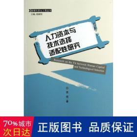 管理科学与工程丛书:人力资本与技术选择适配性研究
