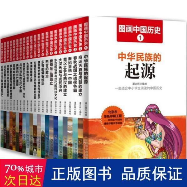 图画中国历史(彩绘版 套装共22册 礼品装)