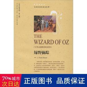 绿野仙踪 外语-英语读物 (美)莱曼·弗兰克·鲍姆 新华正版