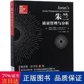 朱兰质量管理与分析(翻译版·原书第6版)