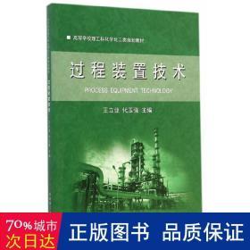 过程装置技术/高等学校理工科化学化工类规划教材