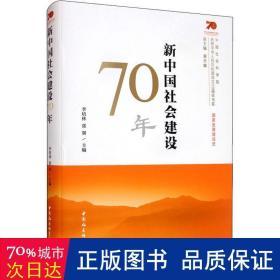 新中国社会建设70年