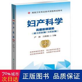 妇产科学(第2版)——高级医师进阶