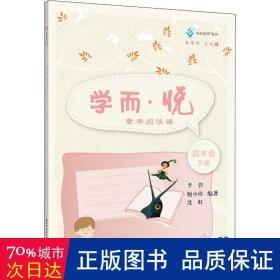 学而·悦:童书阅读课.四年级.下册