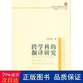 中国当代翻译研究文库:跨学科的翻译研究