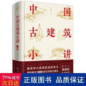 中国古建筑小讲 建筑设计 张克群  新华正版