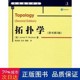 拓扑学(原书第2版) 编程语言 (美)芒克里斯(james r.munkres) 新华正版