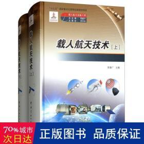 载人航天出版工程 载人航天技术(上下册)