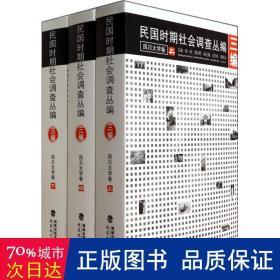 民国时期社会调查丛编:[三编]四川大学卷(上、中、下)