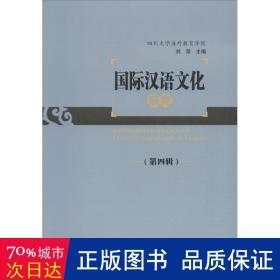 国际汉语文化研究(第四辑)