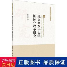 地方高水平大学国际化改革研究