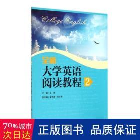 全新大学英语阅读教程(2)