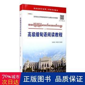 高级缅甸语阅读教程