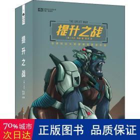 提升之战 外国科幻,侦探小说 (美)大卫·布林(david brin) 新华正版