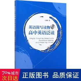 英语简写读物与高中英语泛读 外语-实用英语 王秋林 新华正版