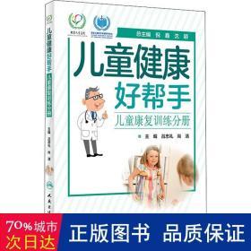 儿童健康好帮手·儿童康复训练分册