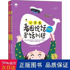 小学生看图说话写话训练2年级(基础篇+提高篇)套装全2册