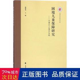 困境儿童保障研究:主要以上海市为例/上海政法学院学术文库
