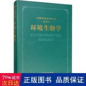 环境生物学