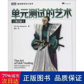单元测试的艺术(第2版)