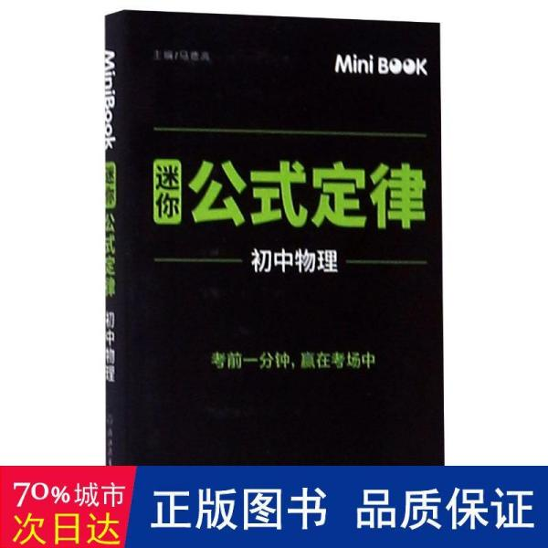 MiniBook迷你公式定律初中物理