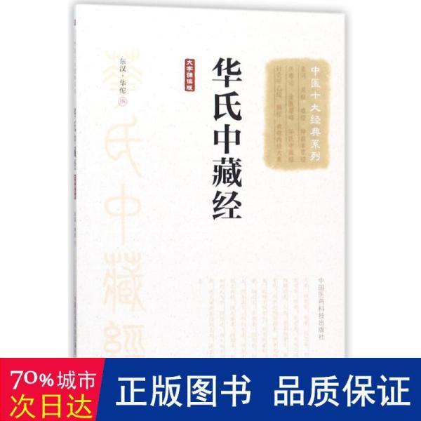 华氏中藏经(大字诵读版)(中医十大经典系列)