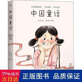 中国童话(取材于流传千年的中国经典,全新讲述属于中国孩子的奇幻童话。中国的灰姑娘、人鱼等,新鲜、经典、好读的中国童话在这里)