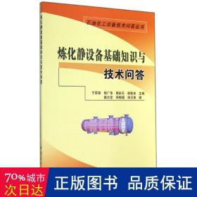 炼化静设备基础知识与技术问答