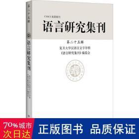 语言研究集刊(第二十五辑)