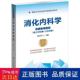 消化内科学(第2版)——高级医师进阶