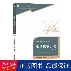 近世代数引论(第4版)/中国科学技术大学精品教材