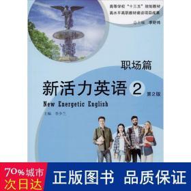 新活力英语2(第2版)