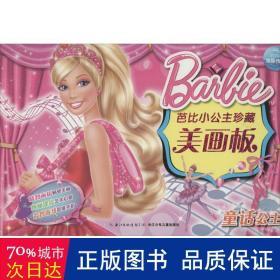 芭比小公主珍藏美画板·童话公主