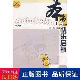本色:中文版AutoCAD 2009快乐启航