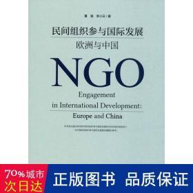 民间组织参与国际发展:欧洲与中国