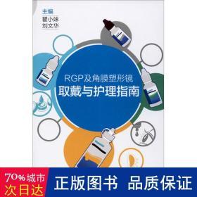 RGP及角膜塑形镜取戴与护理指南