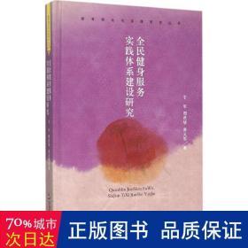 全民健身服务实践体系建设研究 体育理论 于军,周君华,黄义军 著 新华正版