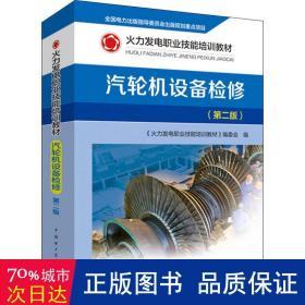 火力发电职业技能培训教材 汽轮机设备检修(第二版)