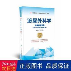 泌尿外科学(第2版)——高级医师进阶