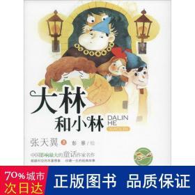 张天翼童话画本系列:大林和小林(全彩美绘本)