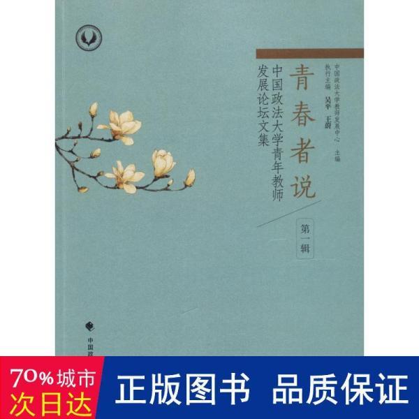 青春者说(中国政法大学青年教师发展论坛文集第1辑)